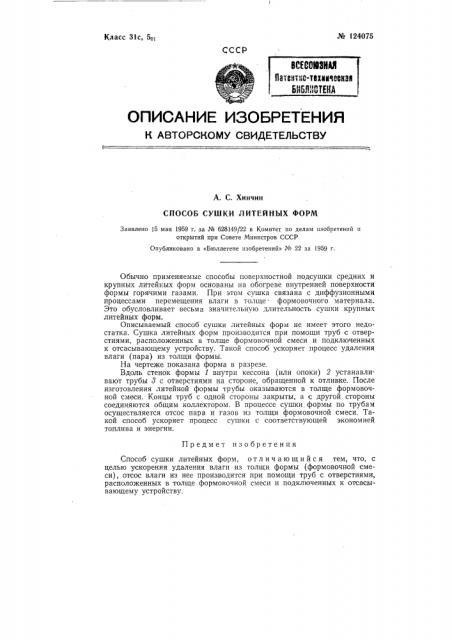 Способ сушки литейных форм (патент 124075)