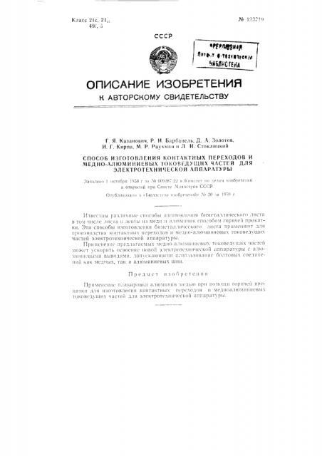 Способ изготовления контактных переходов и медноалюминиевых токоведущих частей для электротехнической аппаратуры (патент 123219)