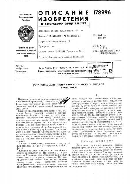 Патент ссср  178996 (патент 178996)