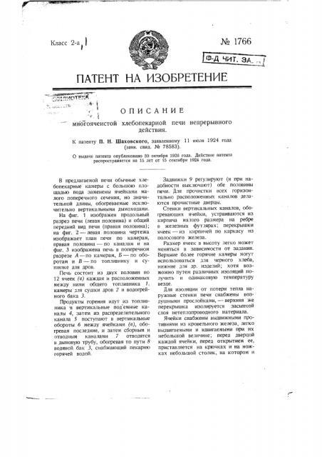 Многоячеистая хлебопекарная печь непрерывного действия (патент 1766)