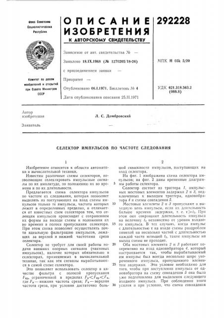Селектор импульсов по частоте следования (патент 292228)