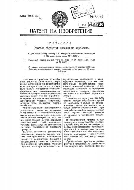 Способ обработки изделий из карболита (патент 6091)