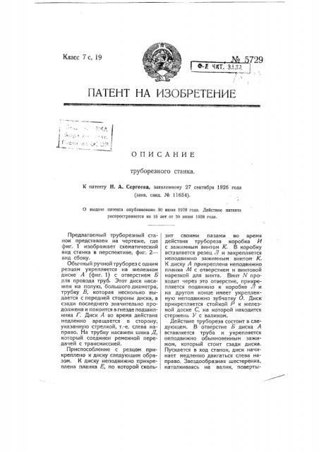 Труборезный станок (патент 5729)