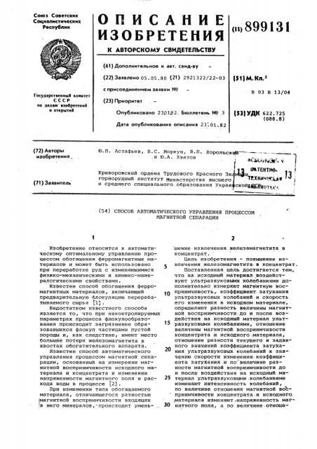 Способ автоматического управления процессом магнитной сепарации (патент 899131)