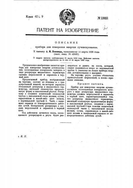 Прибор для измерения энергии лучеиспускания (патент 13821)