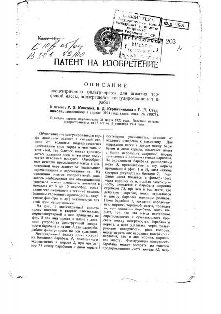 Эксцентричный фильтр-пресс для отжатия торфяной массы, подвергшейся коагулированию и т.п. работ (патент 203)