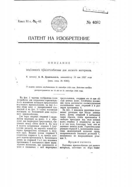 Подъемное приспособление для лесного материала (патент 6382)