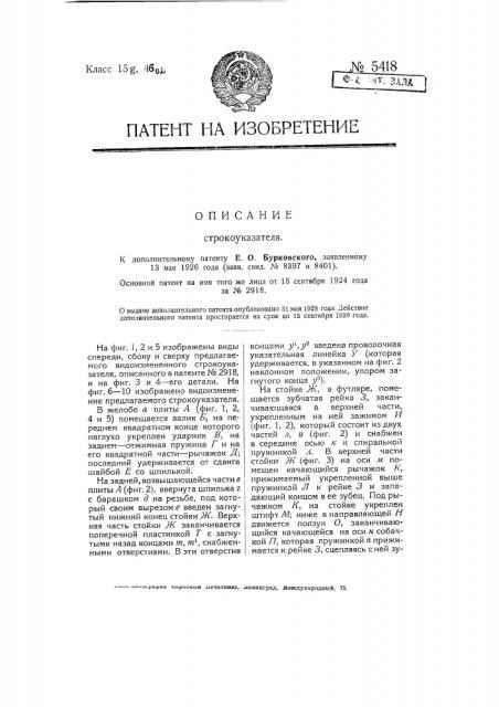 Строкоуказатель (патент 5418)