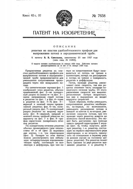 Решетка из пластин удобообтекаемого профиля для выпрямления потока в аэродинамической трубе (патент 7658)