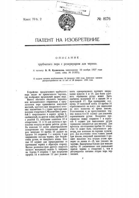 Трубчатое перо с резервуаром для чернил (патент 8176)