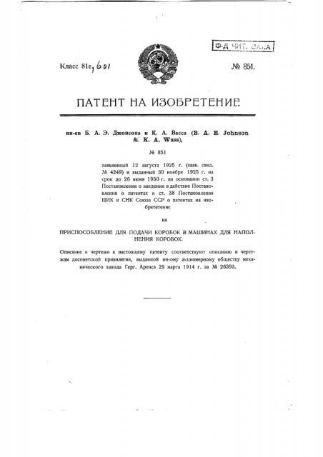 Приспособление для подачи коробок в машинах для наполнения коробок (патент 851)