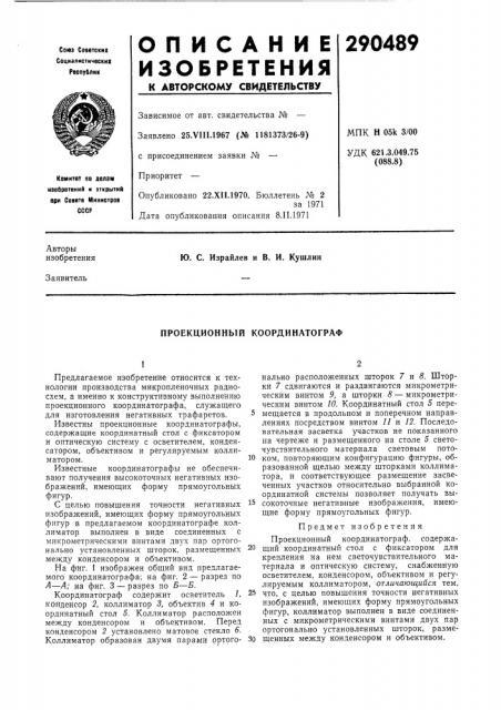 Проекционный координатограф (патент 290489)
