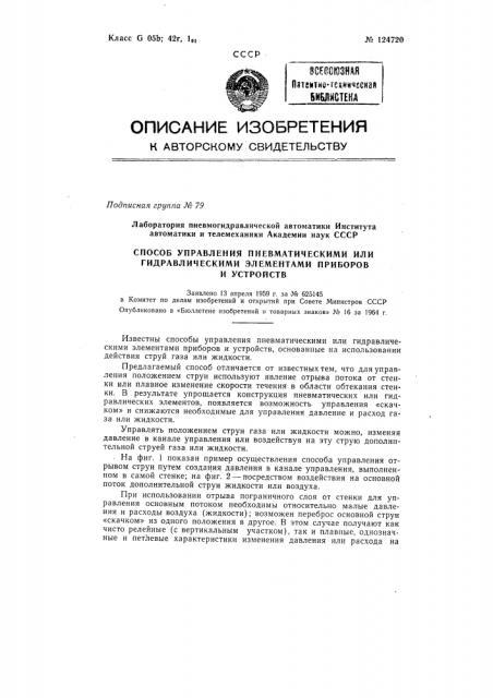 Патент ссср  124720 (патент 124720)