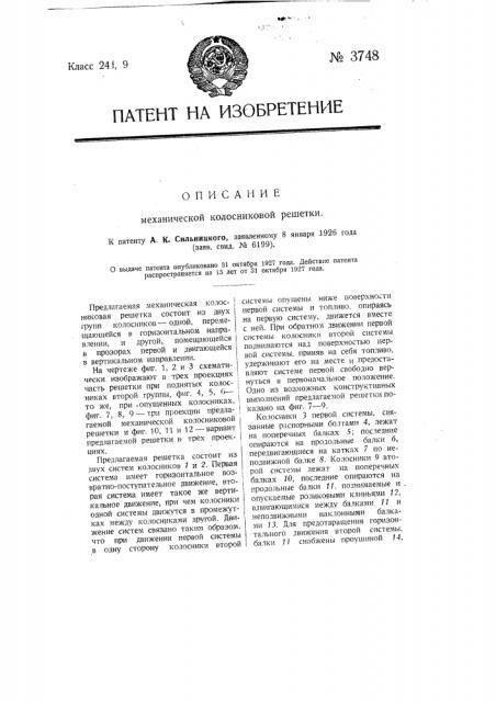 Механическая колосниковая решетка (патент 3748)