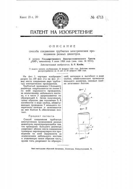 Способ соединения трубчатых электрических проводников разных диаметров (патент 4713)
