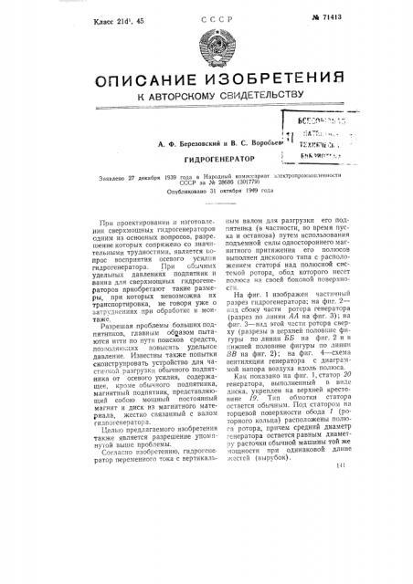 Гидрогенератор (патент 71413)