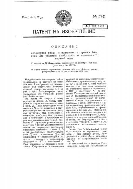 Водомерная рейка с поплавком и приспособлением для указания наибольшего и наименьшего уровней воды (патент 5741)