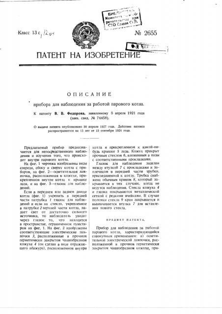Прибор для наблюдения за работой парового котла (патент 2655)