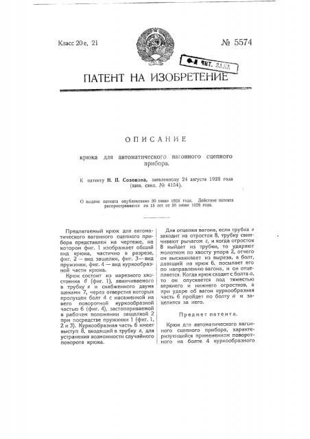 Крюк для автоматического вагонного сцепного прибора (патент 5574)