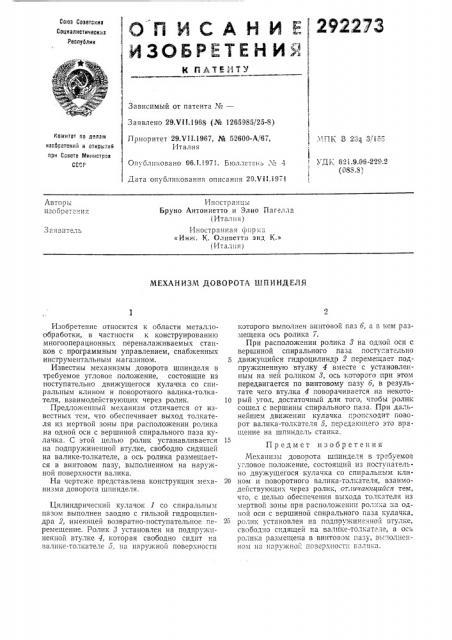 Механизм доворота шпинделя (патент 292273)