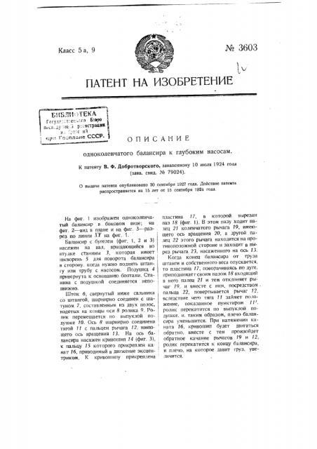 Одно-коленчатый балансир к глубоким насосам (патент 3603)