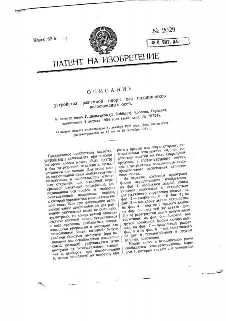 Устройство разъемной опоры для подшипников велосипедных осей (патент 2029)
