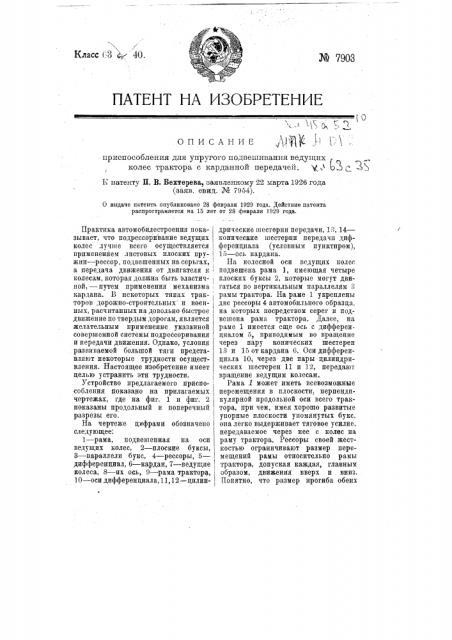 Приспособление для упругого подвешивания ведущих колес трактора с карданной передачей (патент 7903)