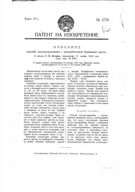 Способ оштукатуривания с употреблением бумажной массы (патент 1776)