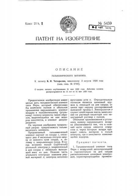 Гальванический элемент (патент 5459)