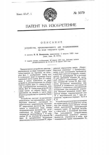 Устройство, предназначенное для поддерживания на воде тонущего судна (патент 5079)