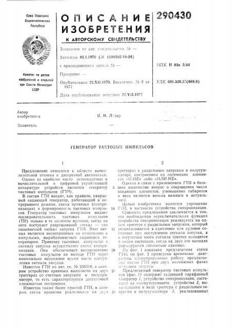 Генератор тактовых импульсов (патент 290430)