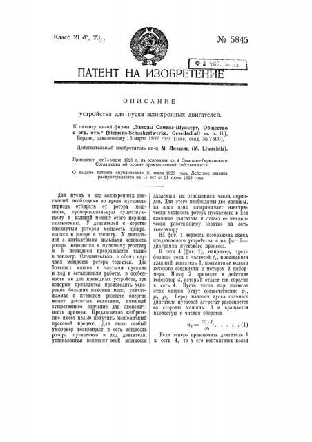 Устройство для пуска асинхронных двигателей (патент 5845)