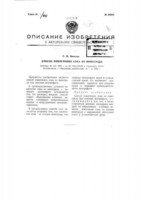 Способ извлечения сока из винограда (патент 93985)