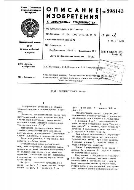 Соединительное звено (патент 898143)