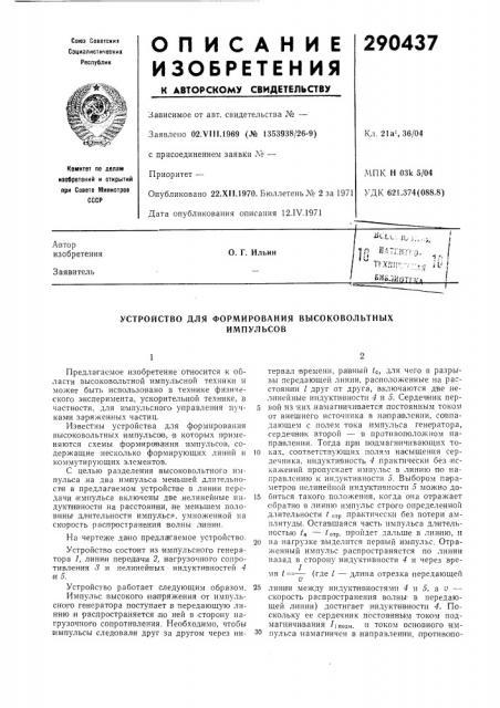 Патент ссср  290437 (патент 290437)