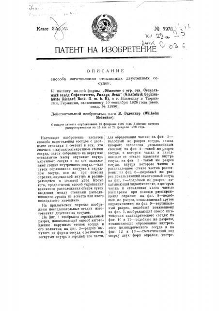 Способ изготовления стеклянных двустенных сосудов (патент 7978)