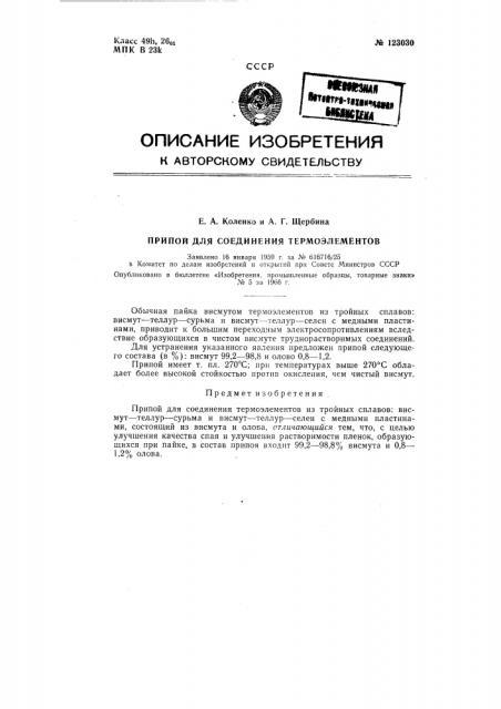 Припой для соединения термоэлементов (патент 123030)