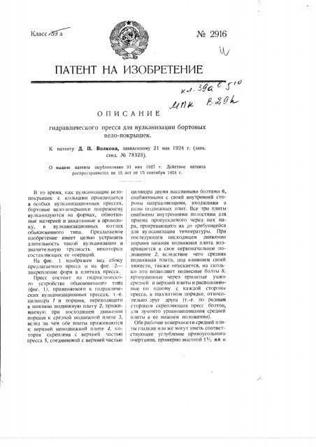 Гидравлический пресс для вулканизации бортовых велопокрышек (патент 2916)
