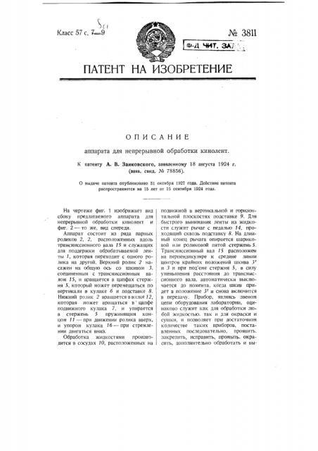 Аппарат для непрерывной обработки кинолент (патент 3811)