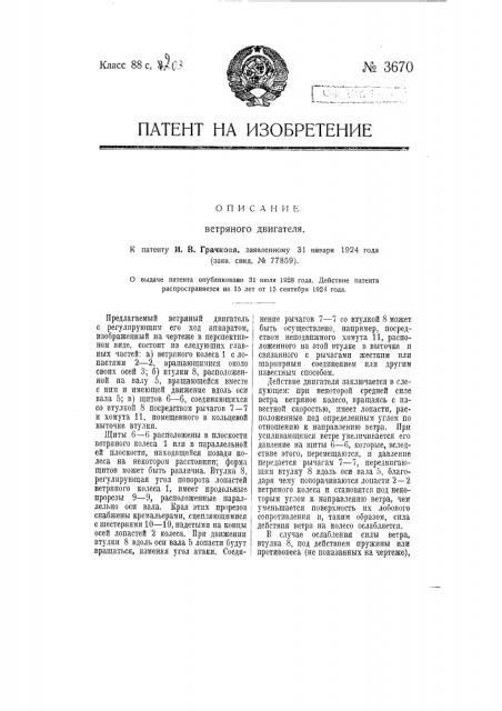 Ветряный двигатель (патент 3670)