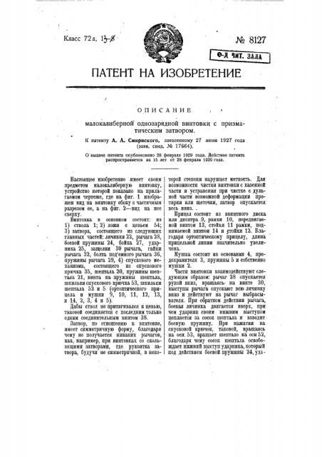 Малокалиберная однозарядная винтовка с призматическим затвором (патент 8127)