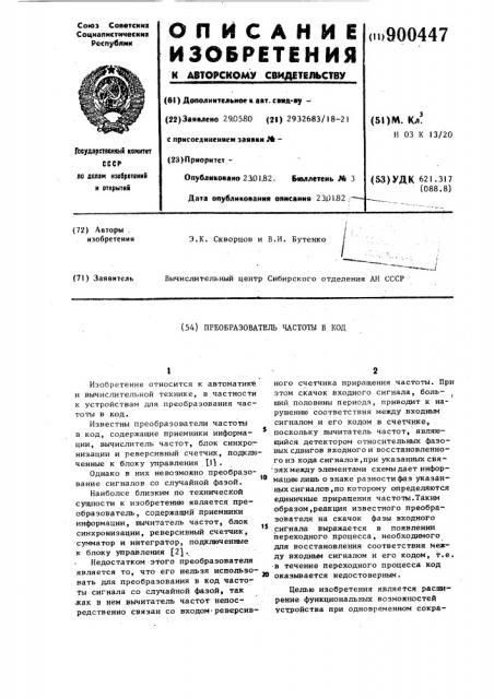 Преобразователь частоты в код (патент 900447)