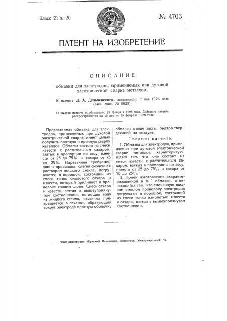 Обмазка для электродов, применяемых при дуговой электрической сварке металлов (патент 4703)