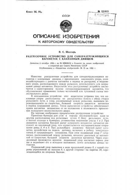Разгрузочное устройство для саморазгружающихся вагонеток с клапанным днищем (патент 121413)