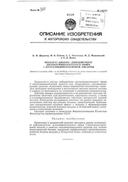 Препарат диохин-дийодметилат диэтиламиноэтилового эфира альфа-хинуклидинкарбоновой кислоты (патент 118775)