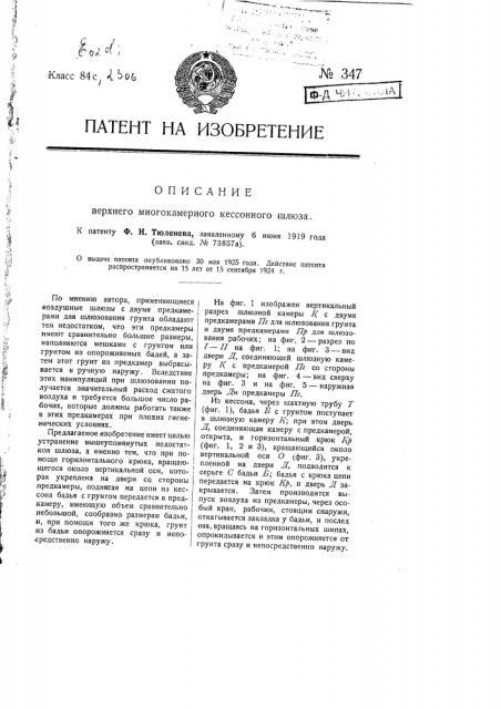 Верхний многокамерный кессонный шлюз (патент 347)
