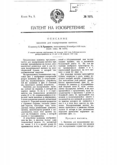 Машина для выдергивания щетины (патент 7875)