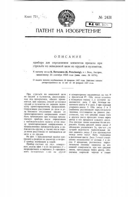 Прибор для определения элементов прицела при стрельбе по невидимой цели из орудий и пулеметов (патент 2431)
