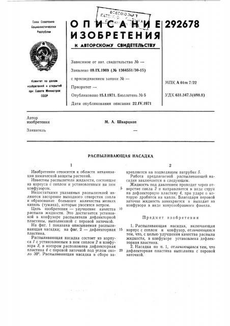 Распыли бающая насадка (патент 292678)