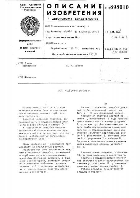 Несъемная опалубка (патент 898010)